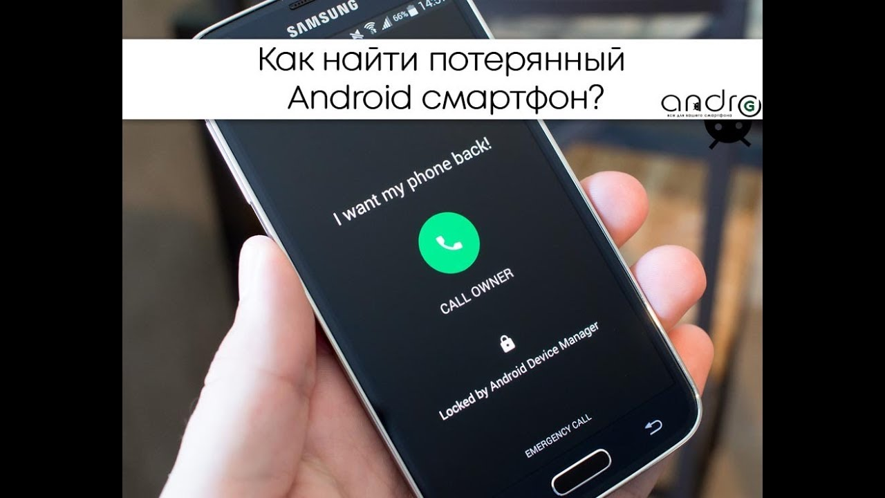 Как найти свой телефон если потеряли дома? - YouTube