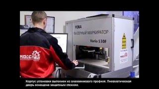 Лазерная гравировка на iPhone 5 и нанесение логотипа с помощью FOBA Vario S 30F(Подробнее о лазерной установке FOBA Vario S 30F — http://moccklad.ru/_PRODUCTPAGE/179881 FOBA Vario S compact - это маркировочная станция..., 2016-01-15T14:52:02.000Z)