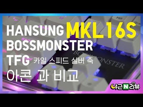 Hansung MKL16S Bossmonster TFG 카일 스피드 실버축 아콘비교