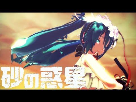 【MMD】「砂の惑星 DUNE(Hachi)」 feat. Hatsune Miku[湯豆腐式Camera]