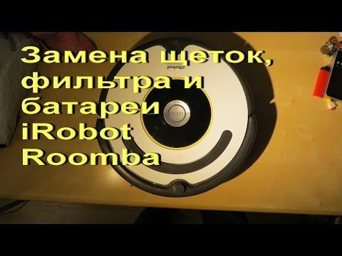 iRobot Roomba замена щеток, фильтра, батареи аккумуляторов и ремонт базы