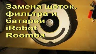 iRobot Roomba замена батареи аккумуляторов, щеток и фильтра своими руками / Sekretmastera