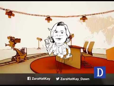 Zara Hat Kay - 21 December, 2017 - Dawn News