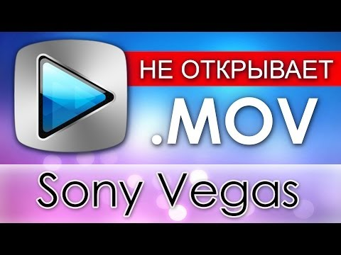 Sony Vegas НЕ ОТКРЫВАЕТ MOV [Apple Application Support / QuickTime]