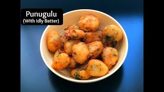 Punugulu Breakfast & Snack Recipe | Punugulu with Idly Batter | Pongadalu | Punukulu Tea Time Snack