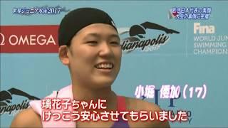 世界ジュニア水泳選手権2017 (エリカ) 大橋悠依 検索動画 7