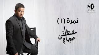 Mostafa Hagag - Nemra Wahed (Official Promo)    (مصطفى حجاج - نمرة واحد (الإعلان الرسمي