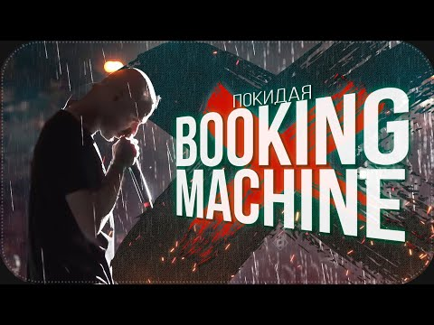 OXXXYMIRON ушёл из BOOKING MACHINE | Покидая Букинг Машин