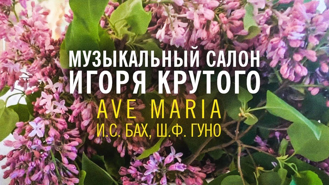 Игорь Крутой - Ave Maria   Музыкальный салон Игоря Крутого