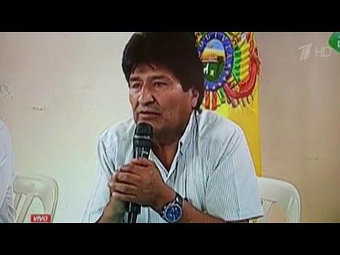 После своей отставки Эво Моралес покинул Боливию и отправился в Мексику.