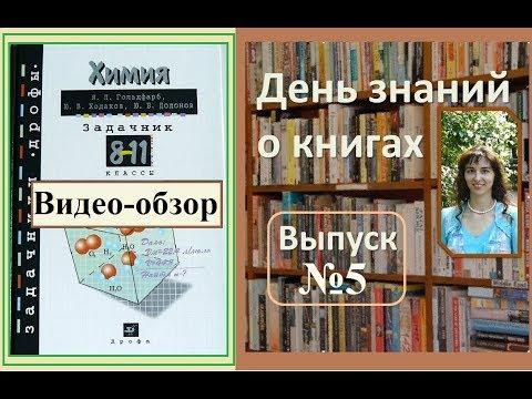 Обзор задачника по химии 8-11 класс. Гольдфарб Я.Л., Ходаков Ю.В., Додонов Ю.В.