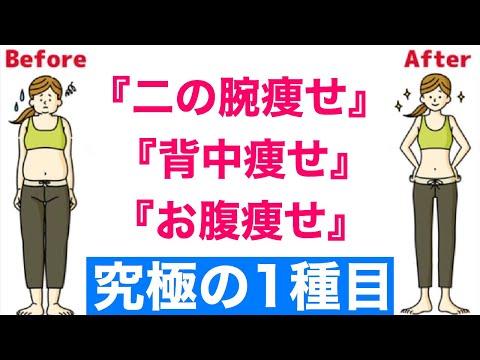 【ダイエット】1週間で二の腕痩せ!1種目で女性が気になる三部位痩せる!【上半身痩せ】