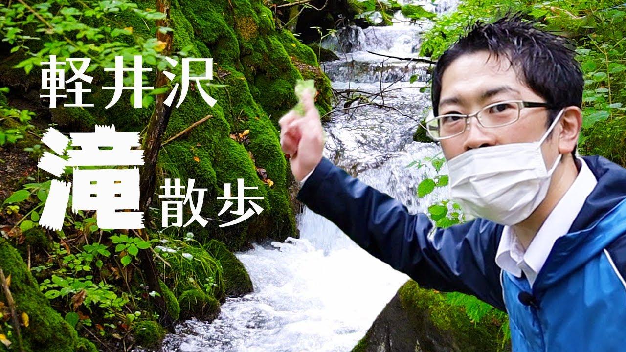 【高さ20m!】地元民が軽井沢の滝を紹介!山の奥に整備された遊歩道。その先にすごい場所がありました。