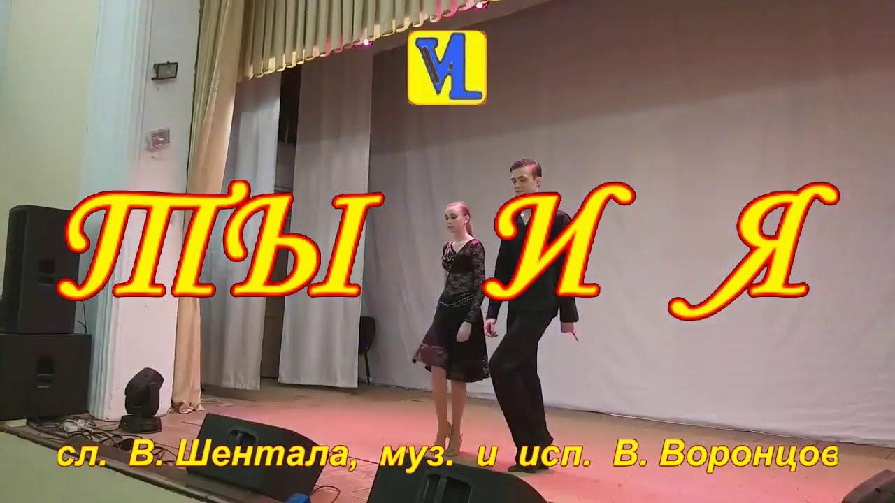 Ты и я (Озябшее танго), сл. В. Шентала, муз. и исп. В. Воронцов