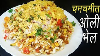 चमचमीत ओली भेळ | Oli Bhel Recipe | How to make Bhel | Bhel Puri Recipe | MadhurasRecipe