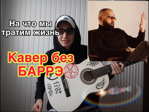 HammAli-На что мы тратим жизнь (cover by Eyou) БЕЗ БАРРЭ!!!