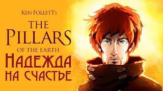Ken Follett's The Pillars of the Earth - Прохождение игры #23 | Надежда на счастье