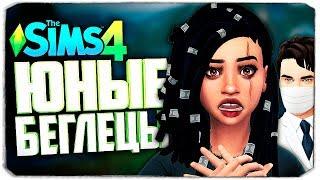 ДЕТИШКИ БЕГЛЕЦОВ ПОДРОСЛИ! ЧЕМ ОНИ УДИВИЛИ? - The Sims 4 Челлендж (Юный беглец)
