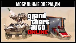 GTA 5 ONLINE: ПОЛНЫЙ ОБЗОР МОБИЛЬНЫХ ОПЕРАЦИЙ