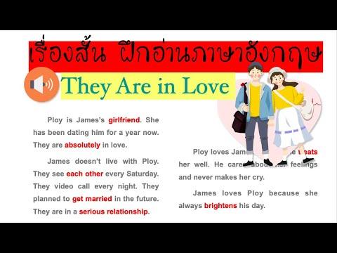 ฝึกอ่านภาษาอังกฤษให้เก่งขึ้นกับเรื่องสั้น....They Are in Love... พร้อมอธิบายความหมาย