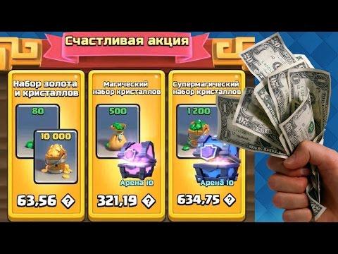 Clash Royale вернули деньги! Счастливая акция!