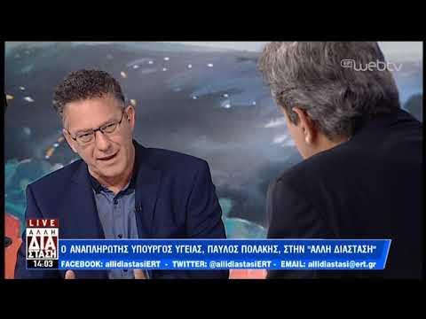 Ο Παύλος Πολάκης στην «Άλλη Διάσταση»   1/2/2019   ΕΡΤ
