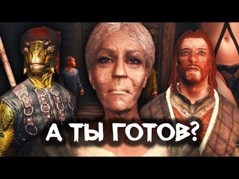 SKYRIM - ПРИЮТ ДЛЯ ВЫЖИВАНИЯ thumbnail
