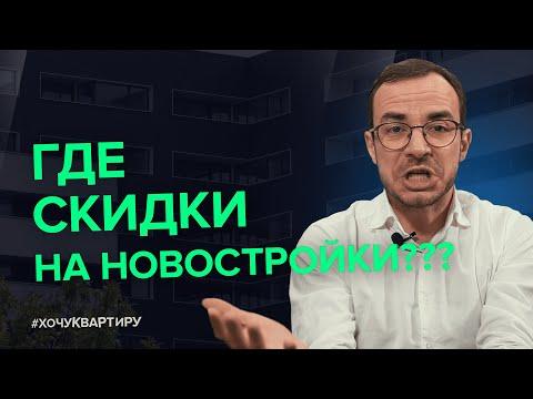 Ждали скидки на новостройки в Москве? Нате, получите! | #ХочуКвартиру