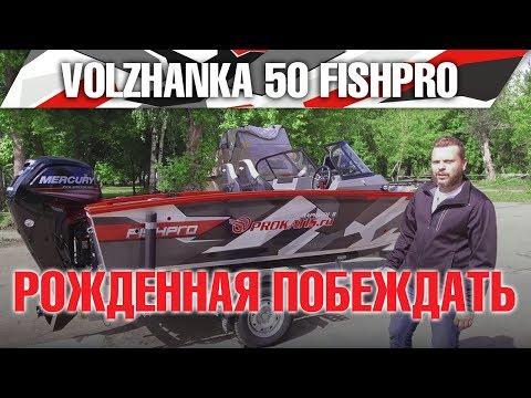 Волжанка 50 FISHPRO
