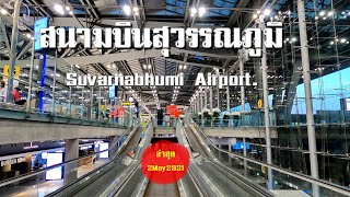 สนามบินสุวรรณภูมิล่าสุด 2พ.ค.64 Suvarnabhumi Airport 2May2021