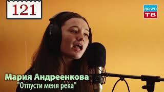 121 Мария Андреенкова Отпусти меня река