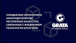 Внедрение технологии блокчейн в Казахстане | Право | GRATA International