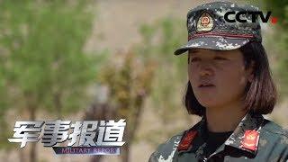 《军事报道》 20190514| CCTV军事