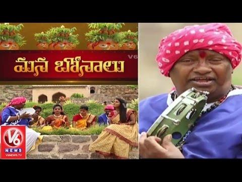 Bonalu Festival Songs Special | Telangana Folk Songs | Mana Bonalu | V6 News