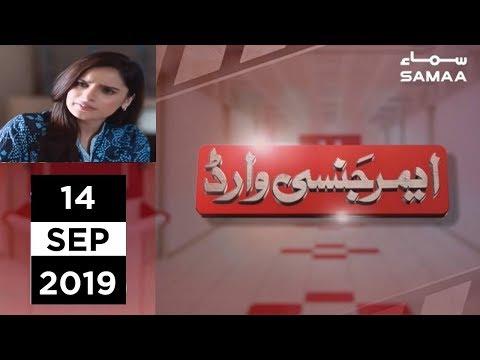 Emergency Ward   SAMAA TV   14 September 2019