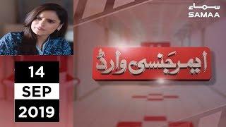 Emergency Ward | SAMAA TV | 14 September 2019