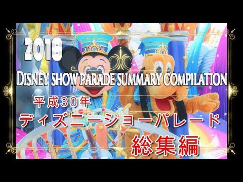 tokyo disney resort 2018年ディズニーショーパレード総集編 youtube