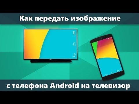 Как передать изображение с телефона на телевизор