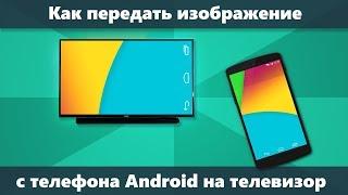 кАК ТРАНСЛИРОВАТЬ ЭКРАН ТЕЛЕФОНА НА ТЕЛЕВИЗОР ! ПРИ ПОМОЩИ ТВ ПРИСТАВКИ ! Android tv box !