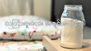 Myo Gyi - Sugar Bottle (မ်ိဳးၾကီး - သၾကားဗူး) with Lyrics