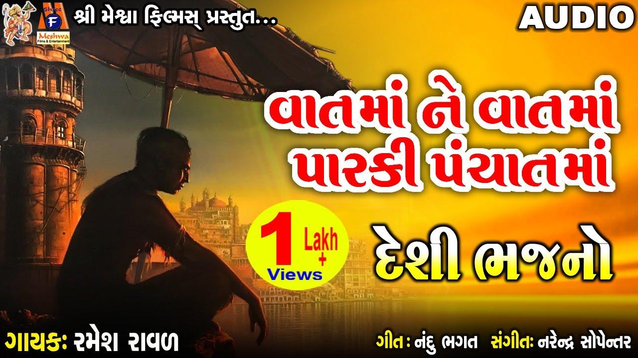 Download Vatma Ne Vatma Parki Panchat Ma    Ramesh Ravad    Gujarati Prachin Bhajan   