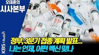 [시사본부] 50대 접종 7월 말…3분기 백신 접종 계…