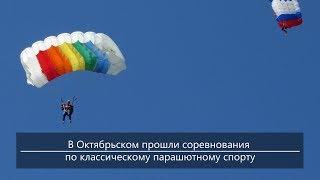 Новости запада Башкирии за 17 июля