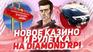 НОВОЕ КАЗИНО И РУЛЕТКА НА DIAMOND RP! - ОБНОВЛЕНИЕ