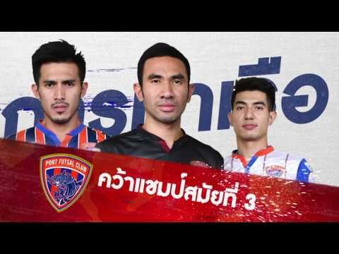 ย้อนหลัง ร่วมเชียร์สิงห์เจ้าท่า การท่าเรือ ป้องกันแชมป์ ศึก AFF Futsal Club Championship 2017 Thailand
