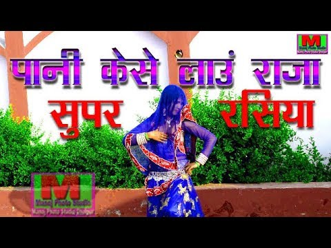 पानी कैसे लाऊ राजा बारी ऐ है उमारिया 2019 Ka Super Hit Rasiya Singer Ramkesh Gurjar Manoj Dholpur