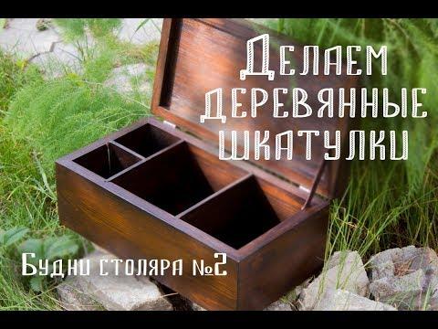 Делаем деревянные шкатулки (ящики)