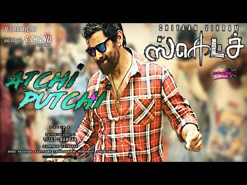 ATCHI PUTCHI LYRIC VIDEO REVIEW | Sketch...