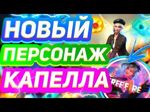 ФРИ ФАЕР - FREE FIRE НОВЫЙ ПЕРСОНАЖ КАПЕЛЛА СМОТРИМ ВСЕ!!