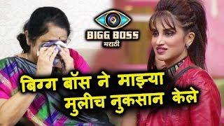 Smita Gondkar's Mother BREAKS DOWN, Blames Bigg Boss For Damage | Bigg Boss Marathi thumbnail